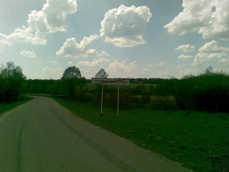 Край села